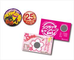 缶バッチ、スクラッチカード