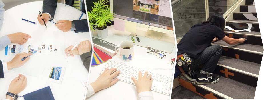 企画、デザイン、出力・施工