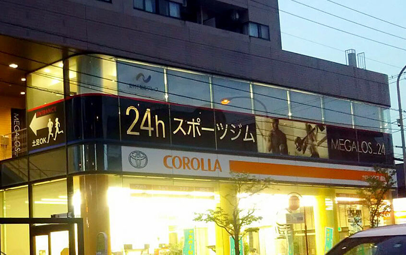 メガロス井土ケ谷店