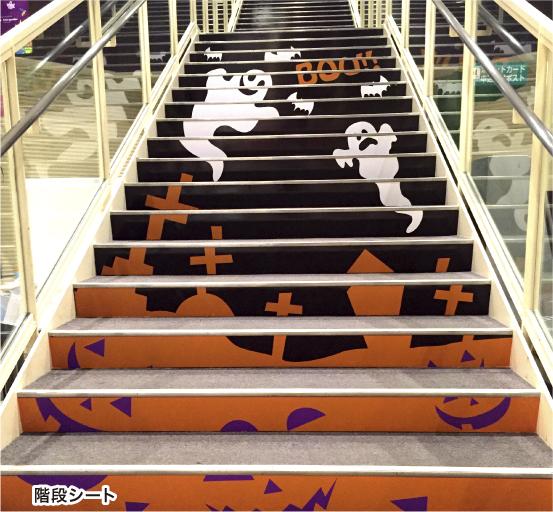 ハロウィン階段装飾