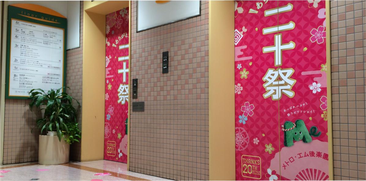エレベーターシート02