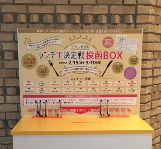 投函BOX