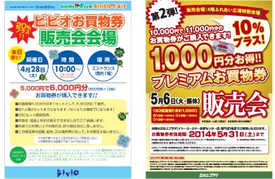 お買い物券販売会-05