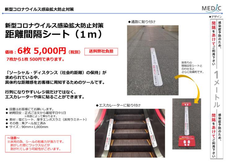 新型コロナウイルス感染拡大防止対策 距離間隔シート(1m)