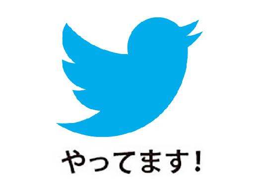 Twitterやってます。
