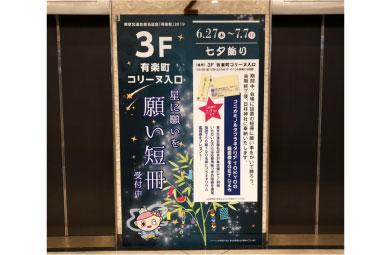 七夕-05
