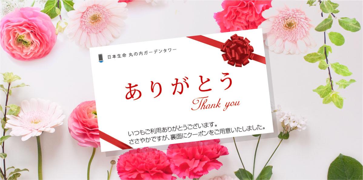 ありがとう-02