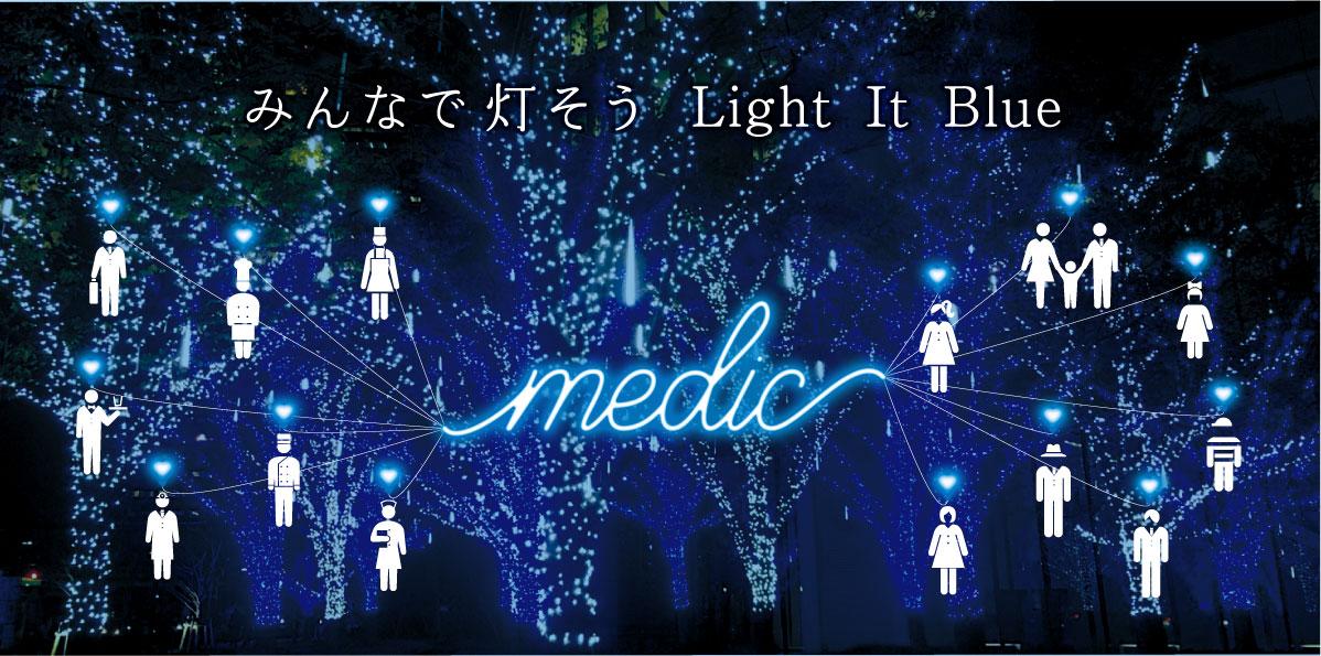 ライトイットブルー-02