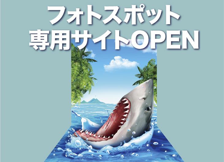 フォトスポット専用サイトOPEN!!