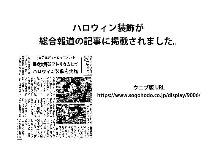 ハロウィン装飾が総合報道の記事に掲載されました